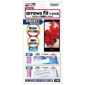 arrows Fit F-01H / 楽天モバイル arrows RM02 / arrows M02 フィルム ノングレア液晶保護フィルム3 防指紋 反射防止 ギラつき防止 気泡消失 ASDEC アスデック NGB-F01H