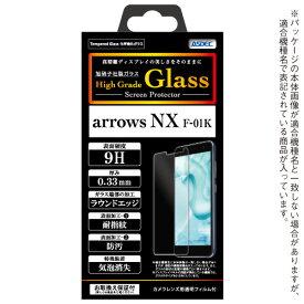 arrows NX F-01K ガラスフィルム AGC株式会社製 化学強化ガラス使用 High Grade Glass ガラスフィルム 9H 0.33mm 耐指紋 防汚 気泡消失 ASDEC アスデック HG-F01K