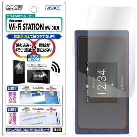 Wi-Fi STATION HW-01L フィルム ノングレア液晶保護フィルム3 防指紋 反射防止 ギラつき防止 気泡消失 ASDEC アスデック NGB-HW01L