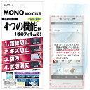 MONO MO-01K フィルム AFP液晶保護フィルム2 指紋防止 キズ防止 防汚 気泡消失 ASDEC アスデック AHG-MO01K
