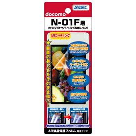 docomo N-01F フィルム AR液晶保護フィルム 映り込み抑制 高透明度 携帯電話 ASDEC アスデック AR-N01F