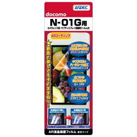 docomo N-01G フィルム AR液晶保護フィルム 映り込み抑制 高透明度 携帯電話 ASDEC アスデック AR-N01G