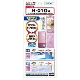 docomo N-01G フィルム ノングレア液晶保護フィルム3 防指紋 反射防止 ギラつき防止 気泡消失 携帯電話 ASDEC アスデック NGB-N01G