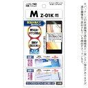 M Z-01K フィルム ノングレア液晶保護フィルム3 防指紋 反射防止 ギラつき防止 気泡消失 ASDEC アスデック NGB-Z01K