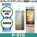 【docomo P-01G 用】AR液晶保護フィルム 映り込み抑制 高透明度 携帯電話 ASDEC アスデック 【7/22 10:00からポイント10倍】