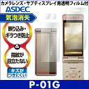 【docomo P-01G 用】ノングレア液晶保護フィルム3 防指紋 反射防止 ギラつき防止 気泡消失 携帯電話 ASDEC アスデック…