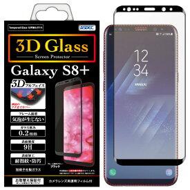 Galaxy S8 / Galaxy S8+ 【3D Glass 曲面カバーガラスフィルム】 AGC株式会社製 化学強化ガラス使用 SC-02J SCV36 SC-03J SCV35 全面カバー 9H 0.2mm 耐指紋 防汚 気泡が入らない ASDEC アスデック HGR-SC02J HGR-SC03J