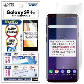 Galaxy S9+ フィルム ノングレア液晶保護フィルム3 防指紋 反射防止 ギラつき防止 気泡消失 ASDEC アスデック NGB-SC03K