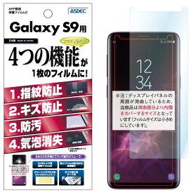 Galaxy S9 フィルム AFP液晶保護フィルム2 指紋防止 キズ防止 防汚 気泡消失 ASDEC アスデック AHG-SC02K