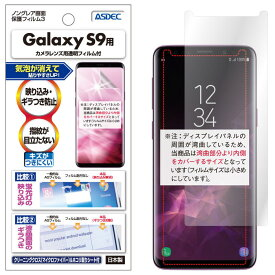 Galaxy S9 フィルム ノングレア液晶保護フィルム3 防指紋 反射防止 ギラつき防止 気泡消失 ASDEC アスデック NGB-SC02K