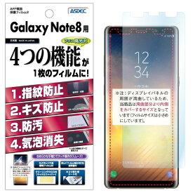 Galaxy Note8 フィルム AFP液晶保護フィルム2 指紋防止 キズ防止 防汚 気泡消失 SC-01K SCV37 ASDEC アスデック AHG-SC01K