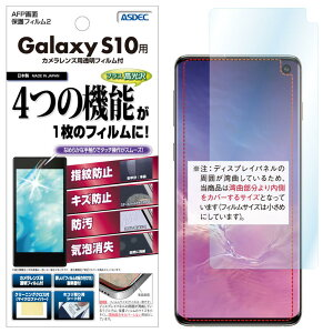 Galaxy S10 フィルム AFP液晶保護フィルム2 指紋防止 キズ防止 防汚 気泡消失 ASDEC アスデック AHG-SC03L