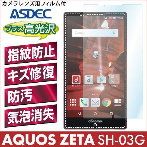 AQUOS ZETA SH-03G AFP液晶保護フィルム 指紋防止 自己修復 防汚 気泡消失 ASDEC アスデック AFP-SH03G