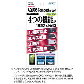AQUOS Compact SH-02H / AQUOS Xx2 mini / AQUOS SERIE SHV33 フィルム AFP液晶保護フィルム 指紋防止 自己修復 防汚 気泡消失 ASDEC アスデック AFP-SH02H