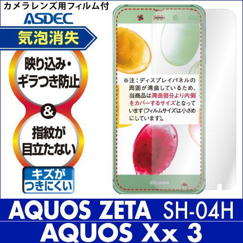 AQUOS ZETA SH-04H / AQUOS Xx3 / スター・ウォーズモバイル(STAR WARS mobile) ノングレア液晶保護フィルム3 防指紋 反射防止 ギラつき防止 気泡消失 ASDEC アスデック NGB-SH04H