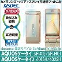 【docomo AQUOSケータイ SH-01J / 楽天モバイル SH-N01 / SoftBank Y!mobile AQUOSケータイ2 601SH 602SH 用】AR液晶…