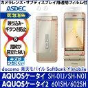 【docomo AQUOSケータイ SH-01J / 楽天モバイル SH-N01 / SoftBank Y!mobile AQUOSケータイ2 601SH 60...