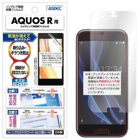 AQUOS R フィルム ノングレア液晶保護フィルム3 防指紋 反射防止 ギラつき防止 気泡消失 SH-03J SHV39 ASDEC アスデック NGB-SH03J