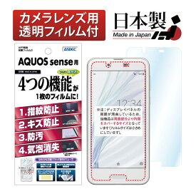 AQUOS sense フィルム AFP液晶保護フィルム2 指紋防止 キズ防止 防汚 気泡消失 SH-01K SHV40 ASDEC アスデック AHG-SH01K