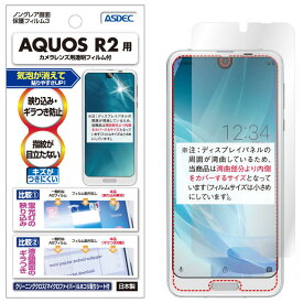 AQUOS R2 フィルム ノングレア液晶保護フィルム3 防指紋 反射防止 ギラつき防止 気泡消失 SH-03K SHV42 706SH ASDEC アスデック NGB-SH03K