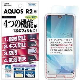 AQUOS R2 フィルム AFP液晶保護フィルム2 指紋防止 キズ防止 防汚 気泡消失 SH-03K SHV42 706SH ASDEC アスデック AHG-SH03K