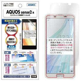 AQUOS sense2 フィルム ノングレア液晶保護フィルム3 防指紋 反射防止 ギラつき防止 気泡消失 SH-01L SHV43 SH-M08 かんたん ASDEC アスデック NGB-SH01L