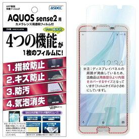 AQUOS sense2 フィルム AFP液晶保護フィルム2 指紋防止 キズ防止 防汚 気泡消失 SH-01L SHV43 SH-M08 かんたん ASDEC アスデック AHG-SH01L