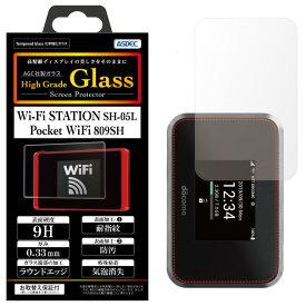 Wi-Fi STATION SH-05L / Pocket WiFi 809SH AGC株式会社製 化学強化ガラス使用 High Grade Glass ガラスフィルム 9H 0.33mm 耐指紋 防汚 気泡消失 ASDEC アスデック HG-SH05L