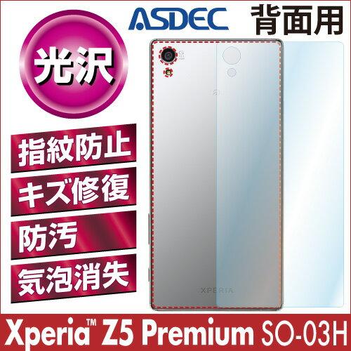 Xperia Z5 Premium SO-03H 背面カバーフィルム 【光沢】 指紋防止 自己修復 防汚 気泡消失 背面保護フィルム ASDEC アスデック BF-SO03HG