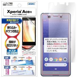 Xperia Ace SO-02L フィルム ノングレア液晶保護フィルム3 防指紋 反射防止 ギラつき防止 気泡消失 ASDEC アスデック NGB-SO02L