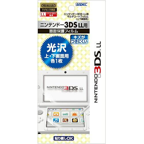 ニンテンドー3DS LL 光沢液晶保護フィルム (上下画面用各1枚入り) カバー Nintendo ASDEC アスデック MF-DG10
