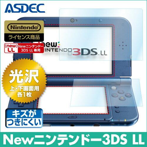 Newニンテンドー3DS LL 光沢液晶保護フィルム (上下画面用各1枚入り) カバー Nintendo ASDEC アスデック MF-DG13