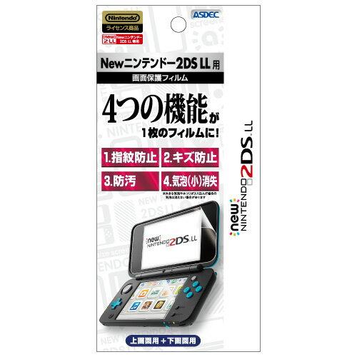 Newニンテンドー2DS LL 光沢液晶保護フィルム (上下画面用各1枚入り) 指紋防止 キズ防止 防汚 気泡消失 カバー Nintendo ASDEC アスデック MF-AHG02