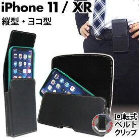 iPhone 11 XR ベルトケース 選べる縦型・ヨコ型 カバーケース ホルダー ベルトポーチ 回転式ベルトクリップ付 レザーケース(合皮)for Biz (ビジネス) ASDEC アスデック SH-IP16PH SH-IP16PV