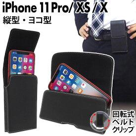iPhone 11 Pro XS X ベルトケース 選べる縦型・ヨコ型 カバーケース ホルダー ベルトポーチ 回転式ベルトクリップ付 レザーケース(合皮)for Biz (ビジネス) ASDEC アスデック SH-IP14PH SH-IP14PV