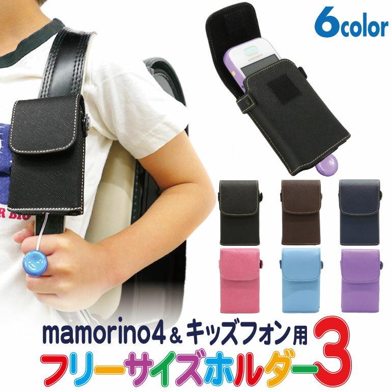 【選べる6色】キッズ用 フリーサイズホルダー3 au mamorino4 SoftBank キッズフォン カバーケース ASDEC アスデック /入学祝い/小学生/女の子/男の子/ランドセル装着【あす楽】 SH-KM3