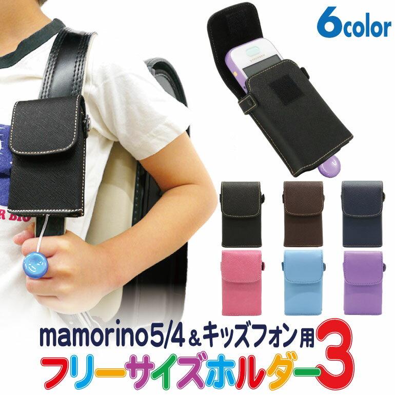 【選べる6色】キッズ用 フリーサイズホルダー3 au mamorino5 mamorino4 SoftBank キッズフォン セコムみまもりホン カバーケース ASDEC アスデック /入学祝い/小学生/女の子/男の子/ランドセル装着【あす楽】 SH-KM3