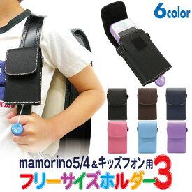 【選べる6色】キッズ用 フリーサイズホルダー3 au mamorino5 mamorino4 SoftBank キッズフォン セコムみまもりホン カバーケース ASDEC アスデック /入学祝い/小学生/女の子/男の子/ランドセル装着 SH-KM3