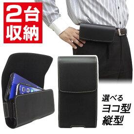【2台収納】スマートフォン用ベルトケース ヨコ型 縦型 ツインポケット・フリーサイズホルダー カバーケース ホルダー ベルトポーチ スマホケース ベルトクリップ付 レザーケース(合皮)ASDEC アスデック SH-FCT1