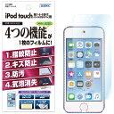 Apple iPod touch アイポッド タッチ 第7・6・5世代(カメラ付全モデル) フィルム AFP液晶保護フィルム2 指紋防止 キ…