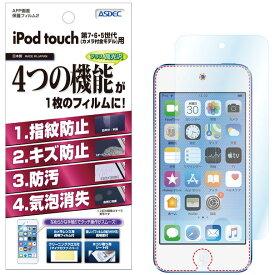 Apple iPod touch アイポッド タッチ 第7・6・5世代(カメラ付全モデル) フィルム AFP液晶保護フィルム2 指紋防止 キズ防止 防汚 気泡消失 A2178 A1574 A1509 A1421 ASDEC アスデック AHG-IPT01