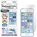 Apple iPod touch アイポッド タッチ 第7・6・5世代(カメラ付全モデル) フィルム ノングレア液晶保護フィルム3 防指…