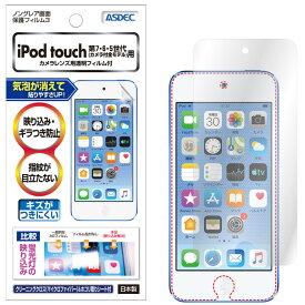 Apple iPod touch アイポッド タッチ 第7・6・5世代(カメラ付全モデル) フィルム ノングレア液晶保護フィルム3 防指紋 反射防止 ギラつき防止 気泡消失 A2178 A1574 A1509 A1421 ASDEC アスデック NGB-IPT01