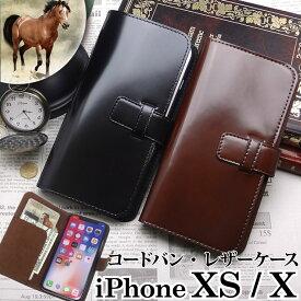 iPhone XS / X コードバン 馬本革 レザーケース 裏地ヌバック(牛本革)CORDOVAN 本革 カバーケース ホルダー iPhoneケース 手帳型 二つ折り スマホケース for Biz (ビジネス) ASDEC アスデック SH-IP14CBK SH-IP14CBR