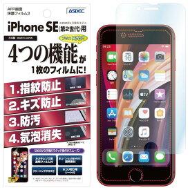 iPhone SE 第二世代 フィルム 2020 AFP液晶保護フィルム3 指紋防止 キズ防止 防汚 気泡消失 ASDEC アスデック ASH-IPN21