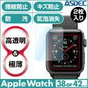Apple Watch 38mm/42mm ケース Series 3 2 1 【2枚入り】 AFP液晶保護フィルム3 指紋防止 キズ防止 防汚 気泡消失 ASD...
