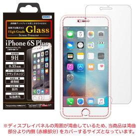iPhone 6S Plus / iPhone 6 Plus ガラスフィルム AGC株式会社製 化学強化ガラス使用 High Grade Glass ガラスフィルム 9H 0.33mm 耐指紋 防汚 気泡消失 ASDEC アスデック HG-IPN15P