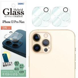 iPhone 12 Pro Max カメラレンズ保護専用 Hybrid Glass(2枚入り)ガラスフィルム 9H 高透明 キズ防止 防汚 ASDEC アスデック HB-IPN25C