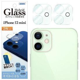 iPhone 12 mini カメラレンズ保護専用 Hybrid Glass(2枚入り)ガラスフィルム 9H 高透明 キズ防止 防汚 ASDEC アスデック HB-IPN22C