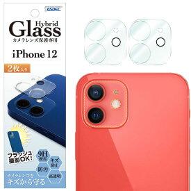 iPhone 12 カメラレンズ保護専用 Hybrid Glass(2枚入り)ガラスフィルム 9H 高透明 キズ防止 防汚 ASDEC アスデック HB-IPN23C